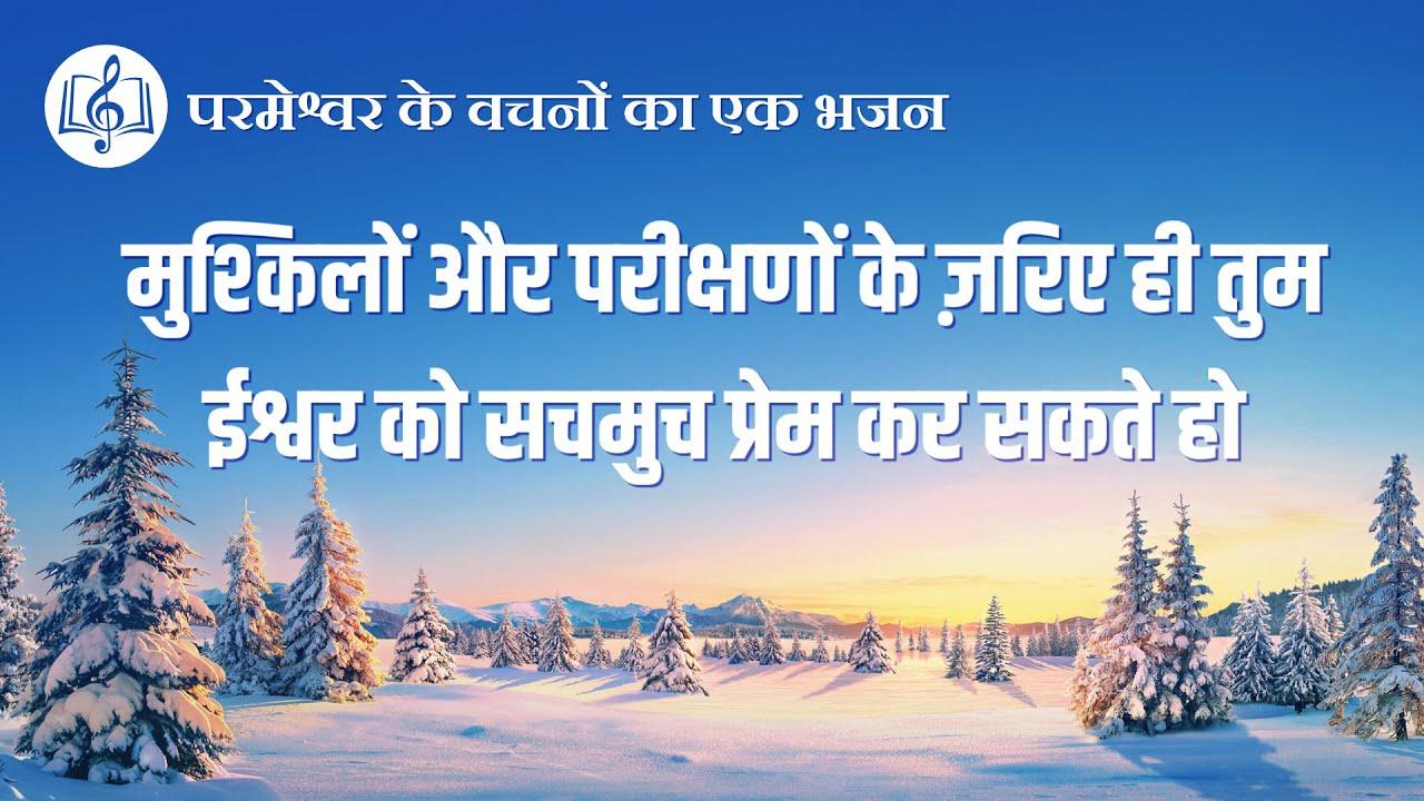 2020 Hindi Christian Song | मुश्किलों और परीक्षणों के ज़रिए ही तुम ईश्वर को सचमुच प्रेम कर सकते हो