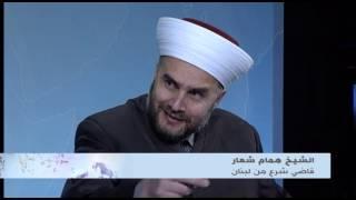 النص القرآني يسمح بضرب المرأة وبتعدد الزواج، ولكن معظم النساء لا يقبلن #الشيخ همام الشعار من #لبنان