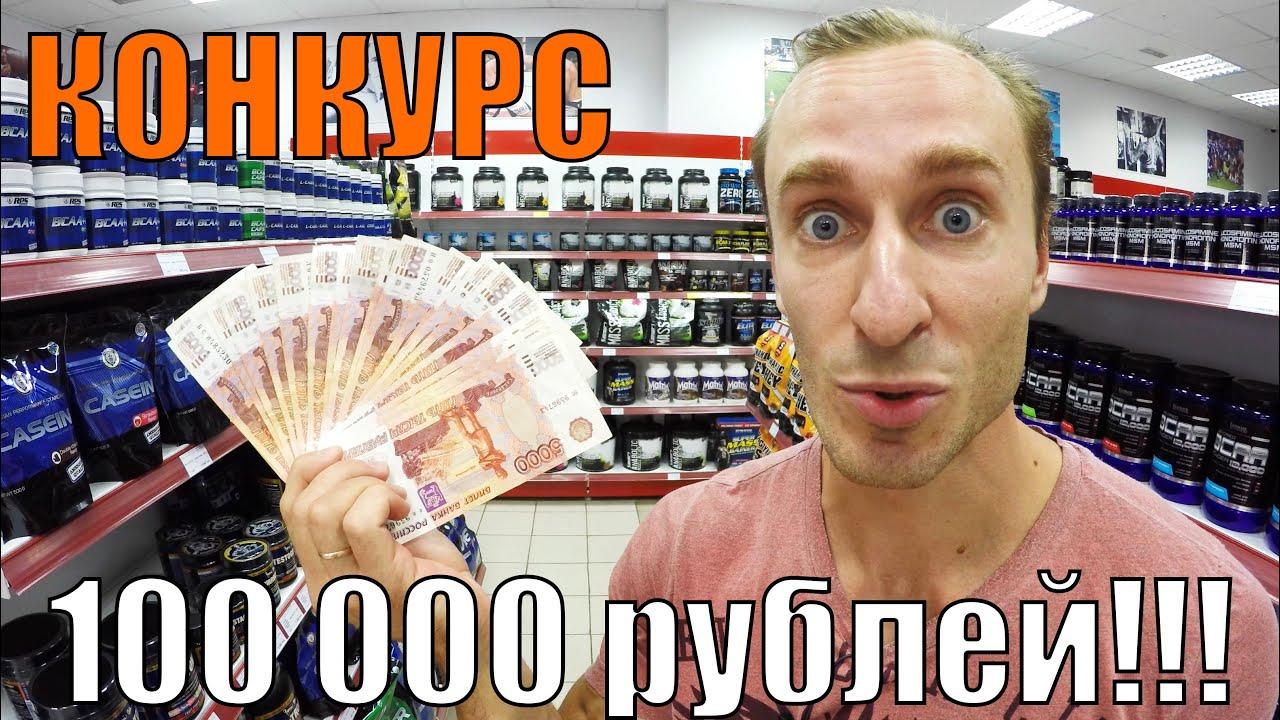 ВЫИГРАЙ 100000 РУБЛЕЙ! КОНКУРС FIT HEALTH!