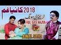 Kora Teda Piyar Ajmal Sajid Latest Song Latest Punjabi And Saraiki