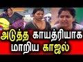 காயத்ரியாக மாறும் காஜல்|Vijay tv 23rd August 2017 Promo|Viajy tv|Big Boss Tamil Today