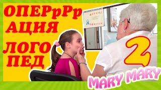 Мери рычит и шипит на врача. Занятие логопеда дефектолога, как научиться говорить букву Р и Ш.