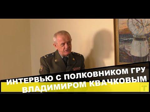 """Квачков В.В. Полковник ГРУ дал большое интервью """"Главтеме"""". Часть#1."""