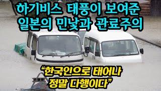 """하기비스 태풍이 보여준  일본의 민낯과 관료주의 """"한국…"""