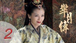 Video The Legend of Mi Yue | Mǐ Yuè Zhuàn | 第二集 | 芈月传 | EP2 | Letv Official download MP3, 3GP, MP4, WEBM, AVI, FLV Agustus 2018