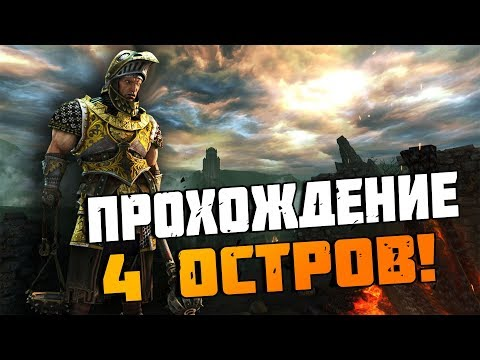 видео: panzar   ПРОХОЖДЕНИЕ 4-ГО ОСТРОВА!   lp #109