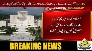 Supreme Court reserves verdict in SCBA Housing Society case