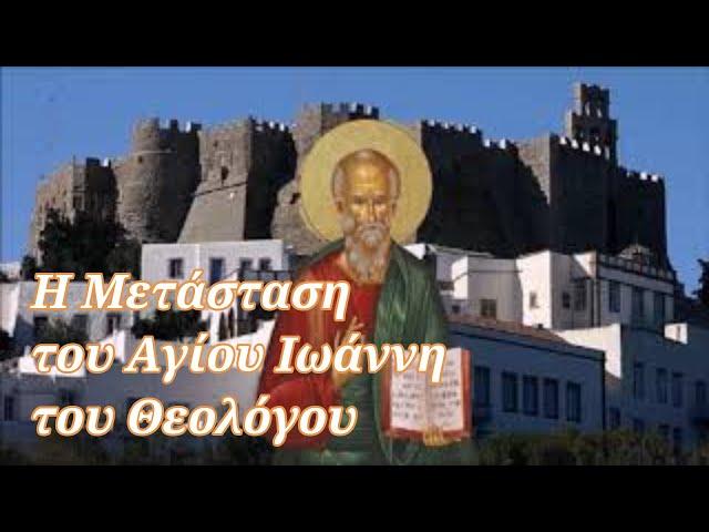 26 Σεπτεμβρίου: Η Μετάσταση του Αγίου Ιωάννη του Θεολόγου - Μεγάλη γιορτή  της ορθοδοξίας! - YouTube
