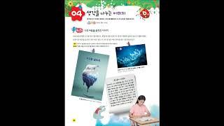 동아출판사/미술/6학년/04 생각을 나누는 이미지/1-…