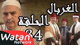 مسلسل الغربال ـ الحلقة 34 الرابعة والثلاثون كاملة HD | Ghorbal