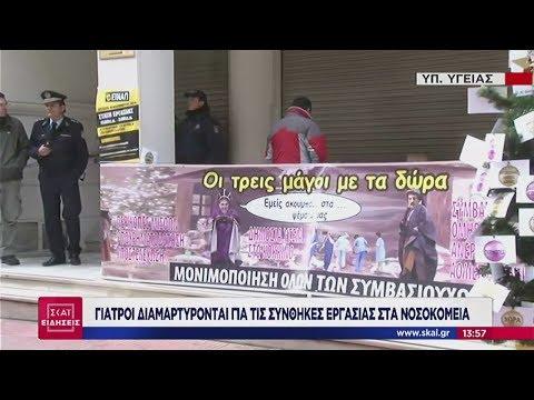 ΣΚΑΪ Ειδήσεις | Γιατροί διαμαρτύρονται για τις συνθήκες εργασίας στα νοσοκομεία | 10/12/2018