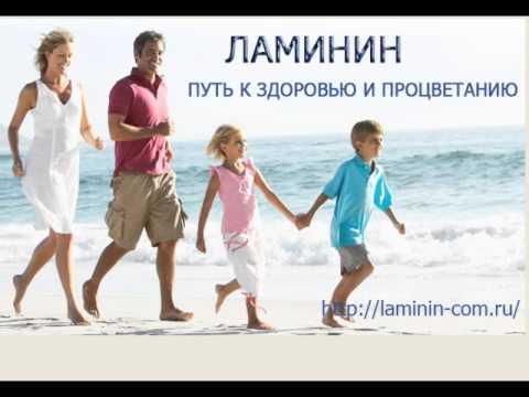 Результат по ламинину Снижение сахара в крови  http://online.infosekret.ru/