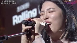 2020 충청대학교 실용음악과 정기연주회 - Rolli…