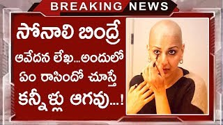 latest news of sonali bendre death