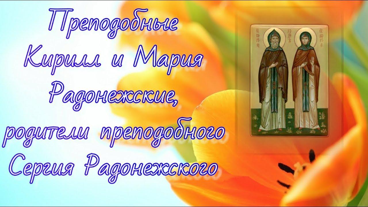 Поздравления с днем кирилла и марии