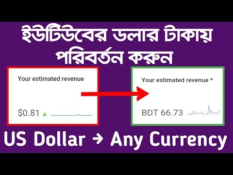 How To Change Youtube Estimated Revenue Currency From Dollar To BDT Or Any Other Country Currency