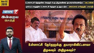 Indraiya Seithi 02-11-2019 News 7 Tamil