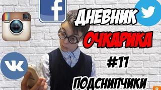ДНЕВНИК ОЧКАРИКА #11: Про подписчиков в соцсетях