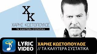 Χάρης Κωστόπουλος - Τα Καλύτερα Συστατικά (Official Lyric Video HQ)