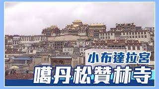 【雲南旅遊】一生必來一次香格里拉中甸 小布達拉宮噶丹松贊林寺 波波星球泡泡哥哥bobopopo China Yunnan Shangri-La travel