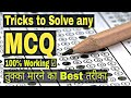 MCQ Guessing Tricks in Hindi   How to Solve MCQs Without knowing the Answer   By Sunil Adhikari  