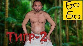 Сексуальная энергия, боевая магия и превращение в тигра! Михаил Клименченко и Андрей Шидловский (2)