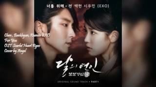 Exo (chen, baekhyun, xiumin) – 너를 위해 (for you)[moon lovers ost ...