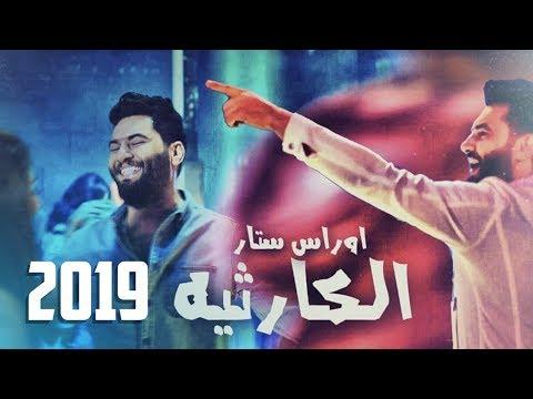 اوراس ستار - الكارثيه (فيديو كليب حصريا ) |2019 | (Oras Sattar -Al Karetheyah( Official Music Video