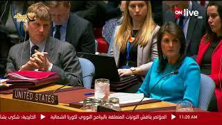 نيكي هالي: حان الوقت لكي يتحرك مجلس الأمن ضد إيران