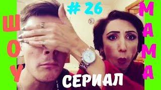 МАМА и Лайк | Сериал МАМА # 26 | ШОУ Видео Приколов