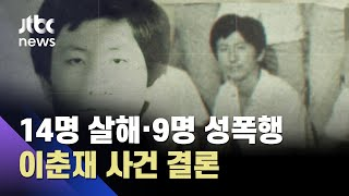 """""""이춘재 14명 살해·9명 성폭행""""…시효 만료로 처벌 불가능 / JTBC 뉴스ON"""