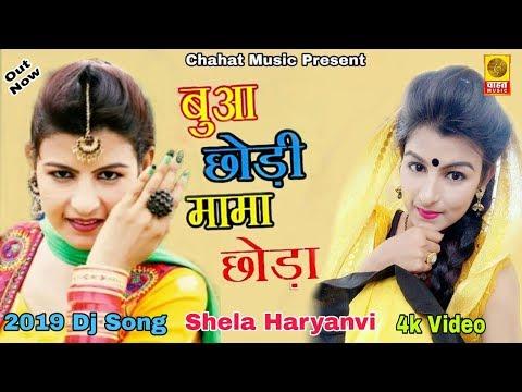 Buwa Chhodi Mama Chhoda   (Official Video) Sheela Haryanvi Janu Rakhi   2019 Haryanvi Dj Song