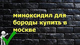 Смотреть видео Где миноксидил для бороды купить в москве онлайн