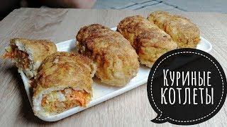 Куриные Котлеты ПРАЗДНИЧНЫЕ**С Морковью по Корейски И Сыром