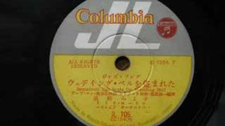 Miyoko Hoshino - SOMEBODY BAD STOLE DE WEDDING BELL