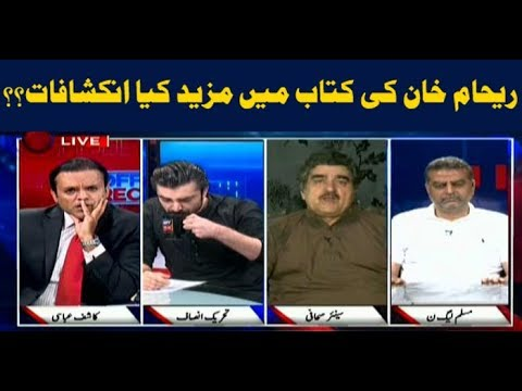Off The Record  5th June 2018-PML-N will not discuss Reham's book in any TV talk show