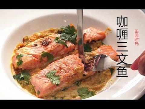 【咖喱三文鱼】 味道绝佳!