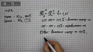 Упражнение 1387. Математика 6 класс Виленкин Н.Я.