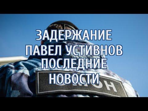 В Росгвардии оценили действия бойцов ОМОН при задержании актера Устинова