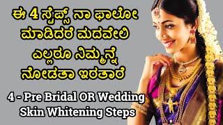 Pre Wedding Skin Whitening Tips !! ಮದುವೆ ಕಿಂತಾ ಮುಂಚೆ ಹೇಗೆ ಮುಖ ಮೈ ಕೈ ಗಳ್ಳನ್ನಾ ಬೆಳ್ಳಗೆ ಮಾಡಕೊಳ್ಳೋದು !!