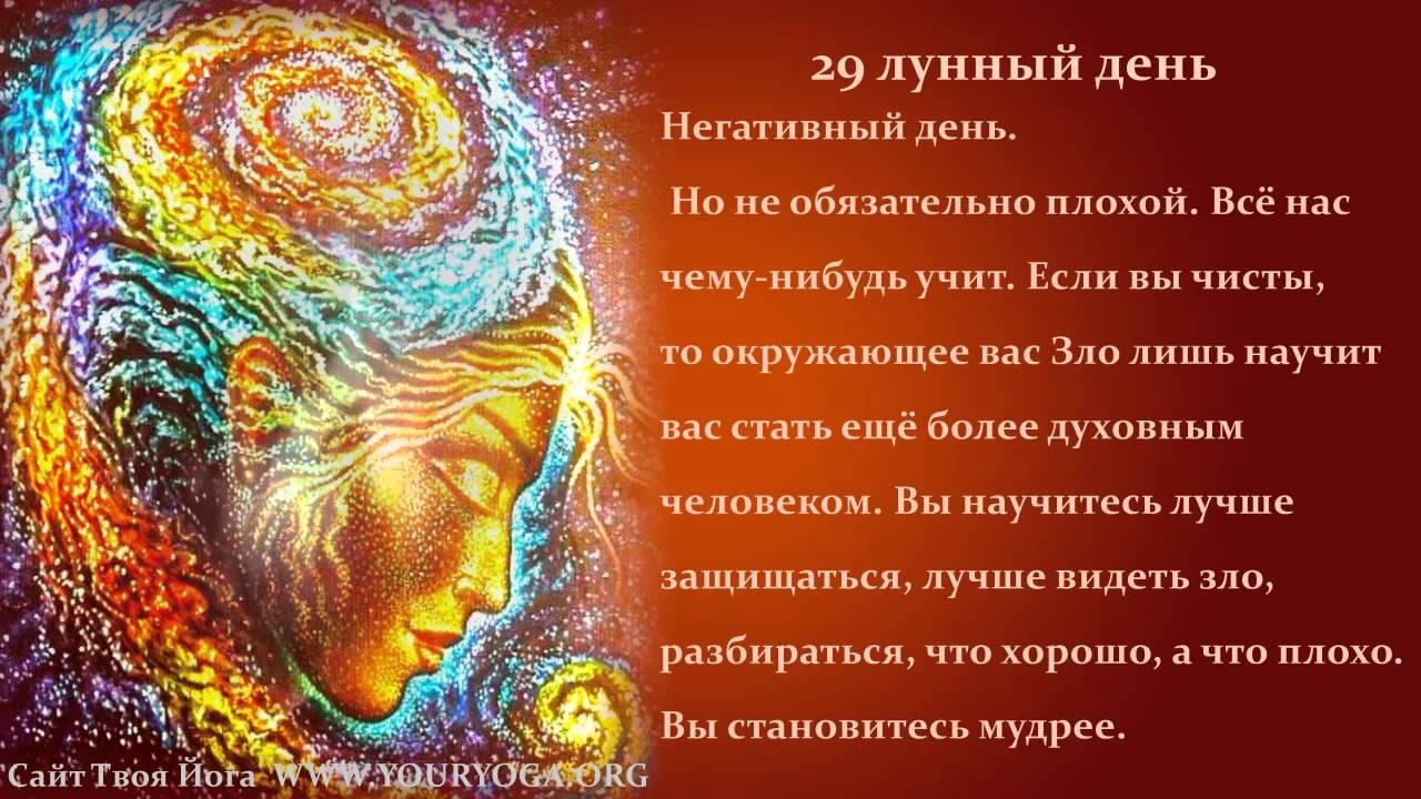 22 Лунный День Для Знакомства