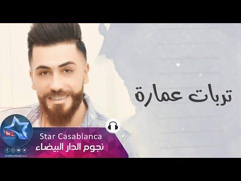 ساري العساف - ابو النظيف (حصرياً) | 2018 | (Sari El Assaf - Abou El Nathef (Exclusive