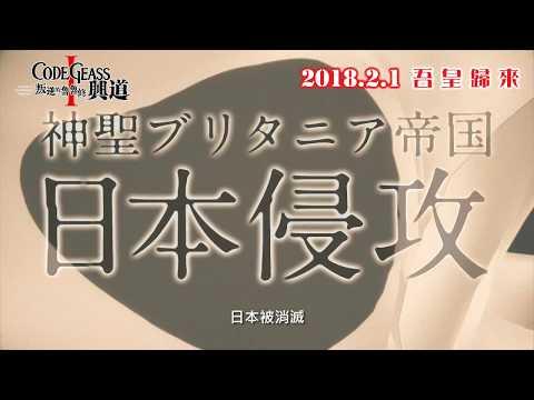 叛逆的魯魯修Ⅰ興道 (Code Geass Lelouch of the Rebellion Episode I)電影預告