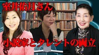 4月のゲストは室井佑月さん。第2回目の今回は室井さん流、コメンテータ...