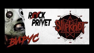 ВИРУС / Slipknot- Ручки (Cover by ROCK PRIVET)