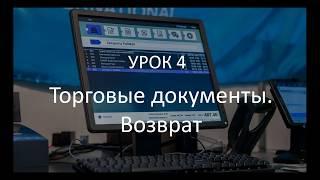 Видеоурок №4 - Spring POS - Возврат