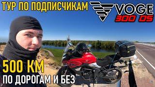 Мотопутешествие 500 км по подписчикам на VOGE 300DS Север Сумской области