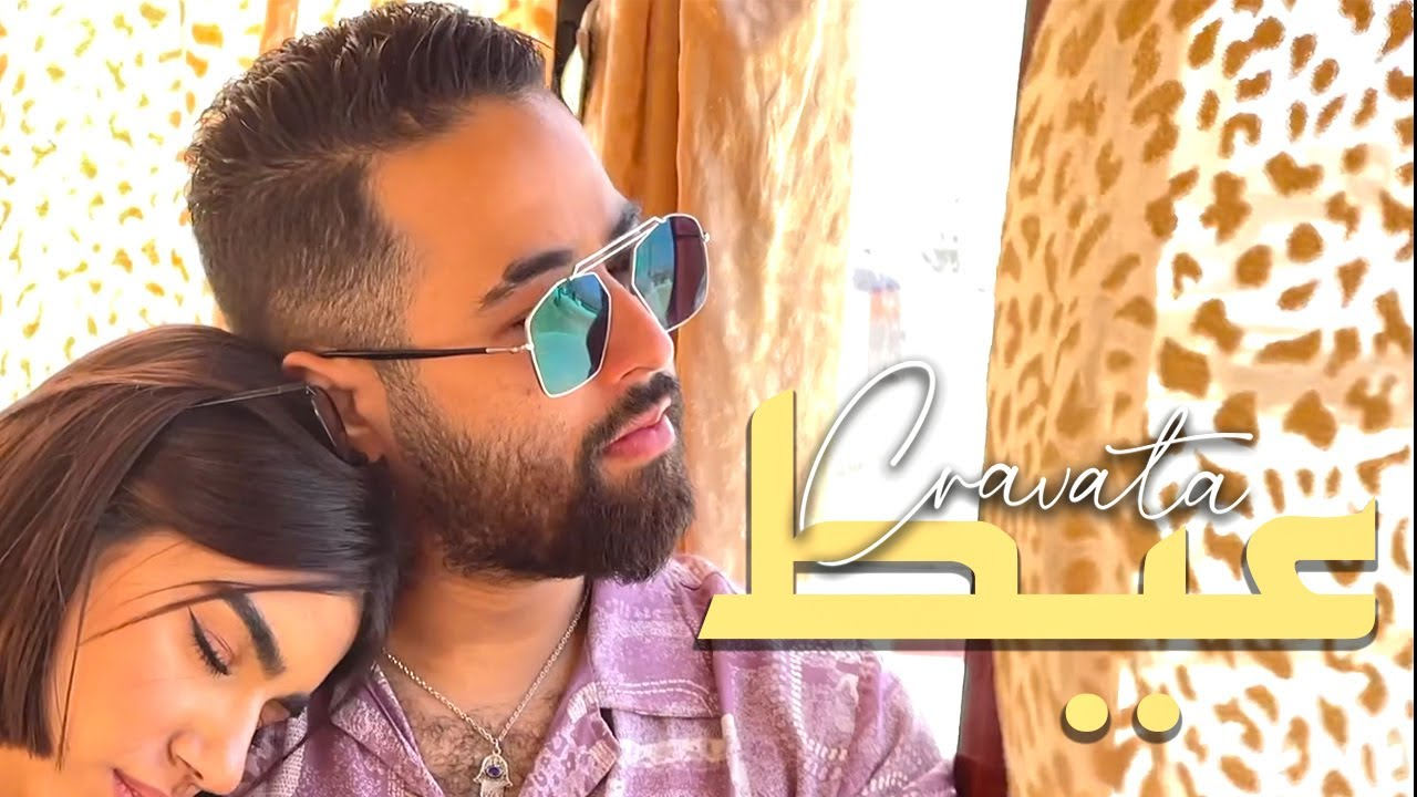 #CRAVATA - 3AYAT | كرافاطا - عيط (Exclusive music video 2021)