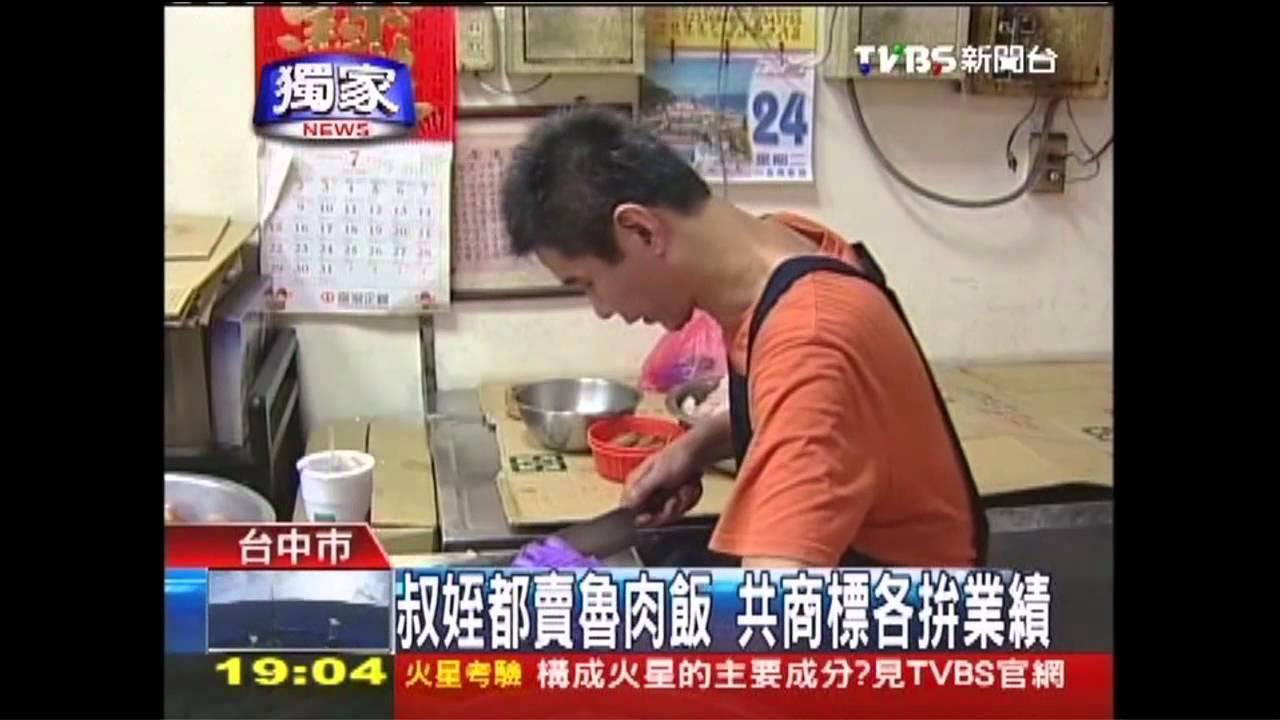 〈獨家〉叔姪都賣魯肉飯 共商標各拚業績 - YouTube