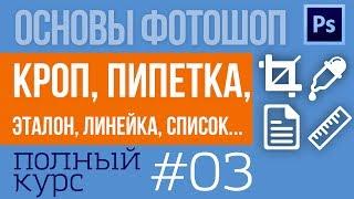 Уроки Фотошопа для начинающих, Кроп, пипетка, линейка, эталон, список, - Русская версия - #03